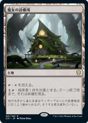 魔女の診療所(Witch's Clinic)