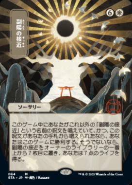 日本語版限定の副陽の接近(Approach of the Second Sun) Ver.ミスティカルアーカイブ