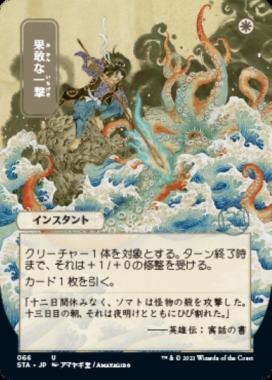 日本画パラレル版の果敢な一撃(Defiant Strike) Ver.ミスティカルアーカイブ
