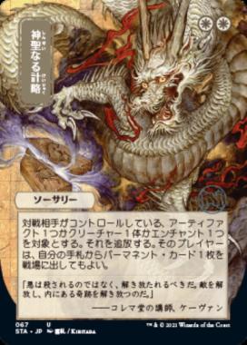 日本画パラレル版の神聖なる計略(Divine Gambit) Ver.ミスティカルアーカイブ