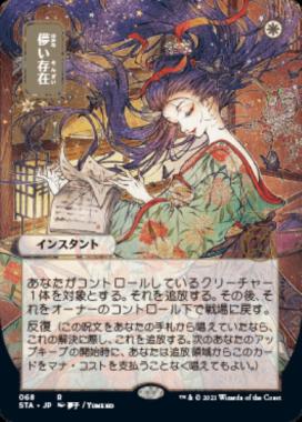 日本画パラレル版の儚い存在(Ephemerate) Ver.ミスティカルアーカイブ