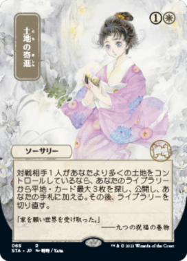 日本画パラレル版の土地の寄進(Gift of Estates) Ver.ミスティカルアーカイブ