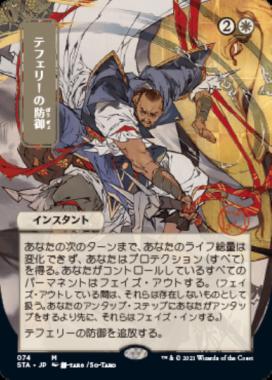 日本画パラレル版のテフェリーの防御(Teferi's Protection) Ver.ミスティカルアーカイブ