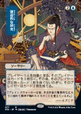 日本画パラレル版の強迫的な研究(Compulsive Research) Ver.ミスティカルアーカイブ