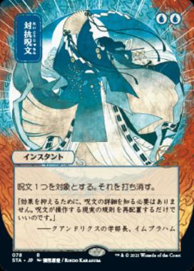 日本画パラレル版の対抗呪文(Counterspell) Ver.ミスティカルアーカイブ