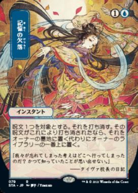 日本画パラレル版の記憶の欠落(Memory Lapse) Ver.ミスティカルアーカイブ