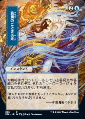 日本画パラレル版の旋風のごとき否定(Whirlwind Denial) Ver.ミスティカルアーカイブ