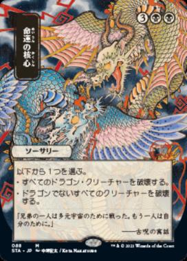 日本画パラレル版の命運の核心(Crux of Fate) Ver.ミスティカルアーカイブ