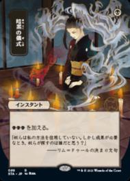 日本画パラレル版の暗黒の儀式(Dark Ritual) Ver.ミスティカルアーカイブ