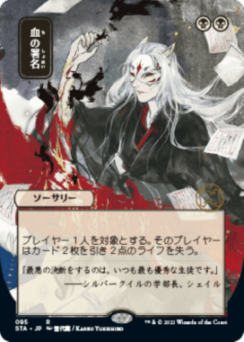 日本画パラレル版の血の署名(Sign in Blood) Ver.ミスティカルアーカイブ