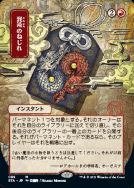 日本画パラレル版の混沌のねじれ(Chaos Warp) Ver.ミスティカルアーカイブ
