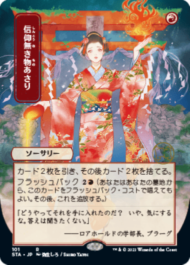 日本画パラレル版の信仰無き物あさり(Faithless Looting)
