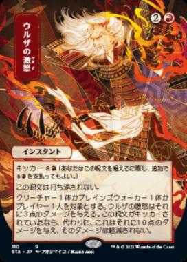 日本画パラレル版のウルザの激怒(Urza's Rage) Ver.ミスティカルアーカイブ
