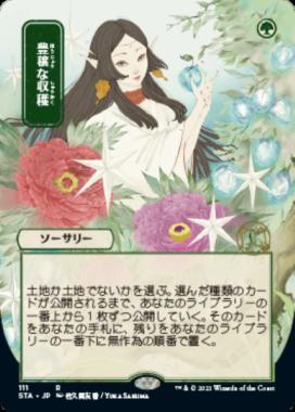 日本画パラレル版の豊穣な収穫(Abundant Harvest) Ver.ミスティカルアーカイブ