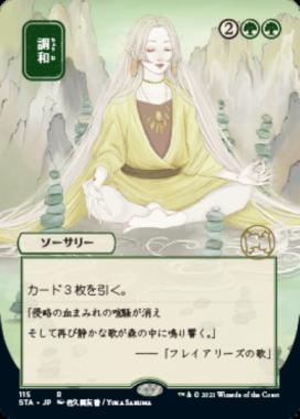 日本画パラレル版の調和(Harmonize) Ver.ミスティカルアーカイブ