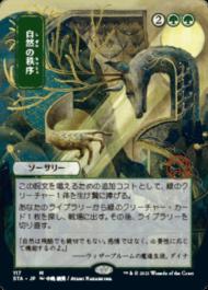 日本画パラレル版の自然の秩序(Natural Order) Ver.ミスティカルアーカイブ