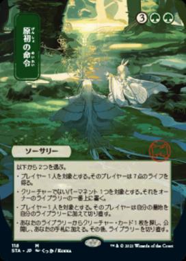 日本画パラレル版の原初の命令(Primal Command) Ver.ミスティカルアーカイブ