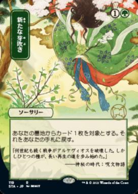 日本画パラレル版の新たな芽吹き(Regrowth) Ver.ミスティカルアーカイブ