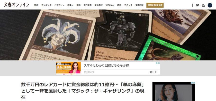 文春オンラインに「マジックザギャザリングの現在」を紹介する記事が掲載!