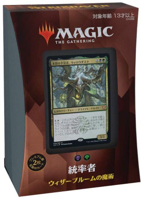 統率者2021】デッキリスト「ウィザーブルームの魔術」が公開!収録の新規カードを一覧まとめ!緑黒のストリクスヘイヴン統率者デッキ!   MTG FAN    マジック:ザ・ギャザリングの最新情報をまとめるブログサイト