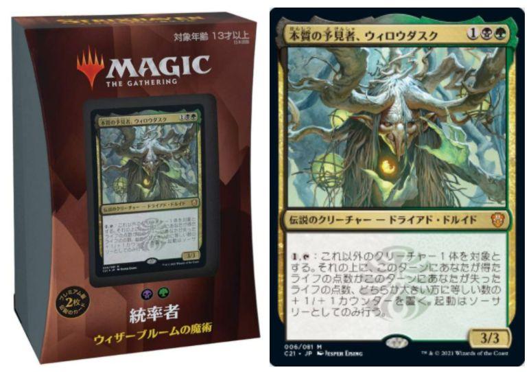 【統率者2021】デッキリスト「ウィザーブルームの魔術」が公開!収録の新規カードを一覧まとめ!緑黒のストリクスヘイヴン統率者デッキ!