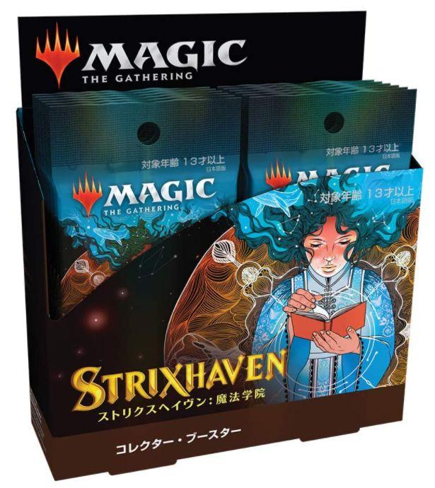 ストリクスヘイヴン「コレクター・ブースター」の日本語版定価ボックスを発見!人気の日本画ミスティカルアーカイブFOILを狙うなら!