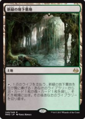 新緑の地下墓地(Verdant Catacombs)