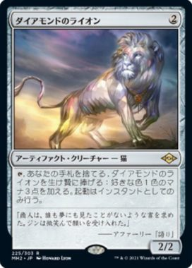 ダイアモンドのライオン(Diamond Lion)モダンホライゾン2