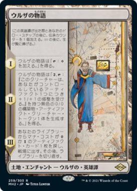 ウルザの物語(Urza's Saga)モダンホライゾン2