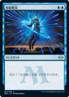 対抗呪文(Counterspell)モダンホライゾン2