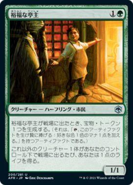 裕福な亭主(Prosperous Innkeeper)