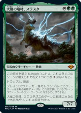 大嵐の咆哮、スラスタ(Thrasta, Tempest's Roar)モダンホライゾン2