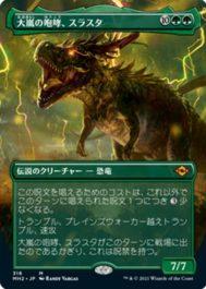 ボーダーレス版の大嵐の咆哮、スラスタ(Thrasta, Tempest's Roar)モダンホライゾン2