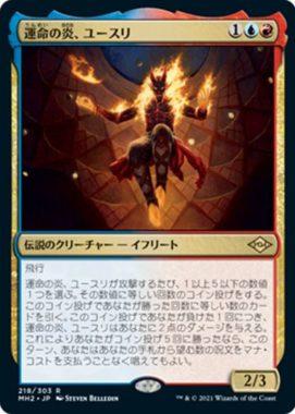 運命の炎、ユースリ(Yusri, Fortune's Flame)モダンホライゾン2