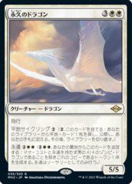 永久のドラゴン(Timeless Dragon)モダンホライゾン2