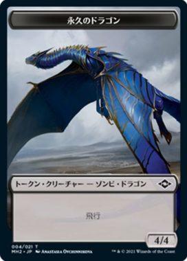 ゾンビトークンの永久のドラゴン(Timeless Dragon)