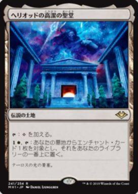 ヘリオッドの高潔の聖堂(Hall of Heliod's Generosity)