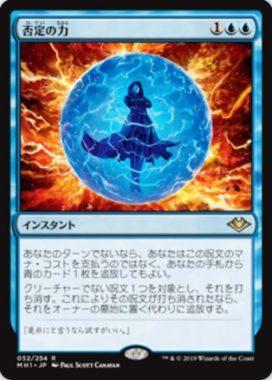 否定の力(Force of Negation)モダンホライゾン1