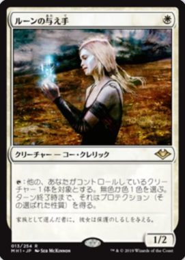 ルーンの与え手(Giver of Runes)モダンホライゾン1