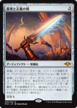 真理と正義の剣(Sword of Truth and Justice)
