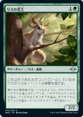 リスの君主(Squirrel Sovereign)