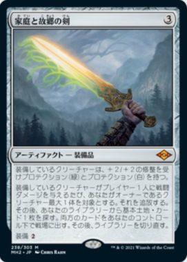 家庭と故郷の剣(Sword of Hearth and Home)モダンホライゾン2