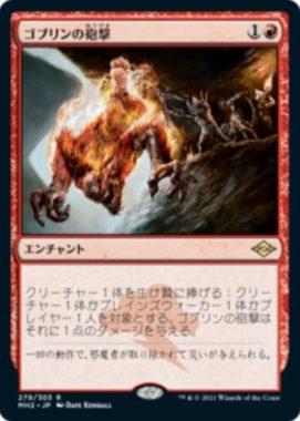ゴブリンの砲撃(Goblin Bombardment)モダンホライゾン2