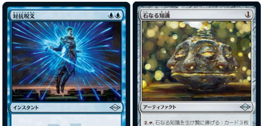 【コモン&アンコ】MTG「モダンホライゾン2」に収録のコモン&アンコモン・カード一覧まとめ!