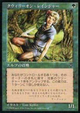 クウィリーオン・レインジャー(Quirion Ranger)ビジョンズ