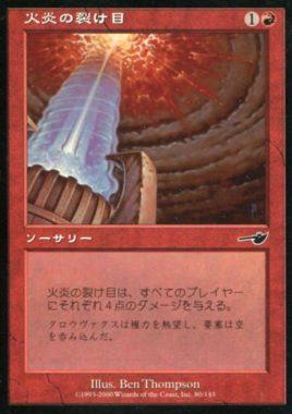 火炎の裂け目(Flame Rift)ネメシス