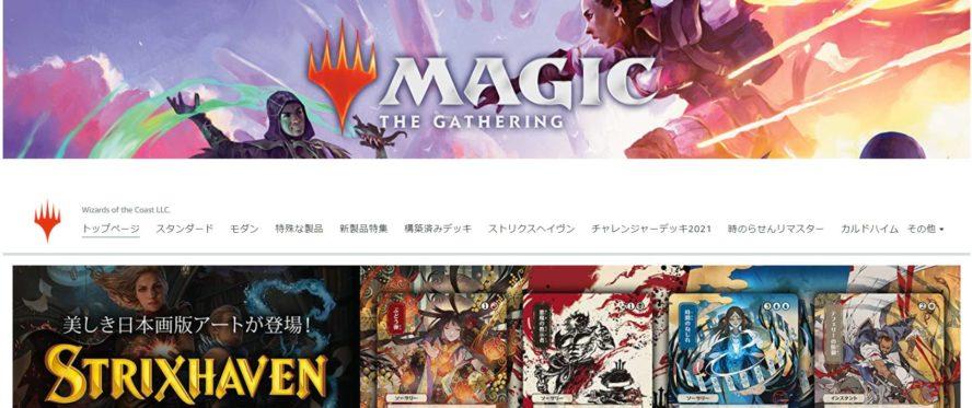 アマゾンにMTG(マジックザギャザリング)の特設ページがオープン!