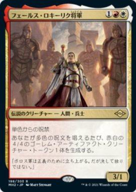 フェールス・ロキーリク将軍(General Ferrous Rokiric)モダンホライゾン2