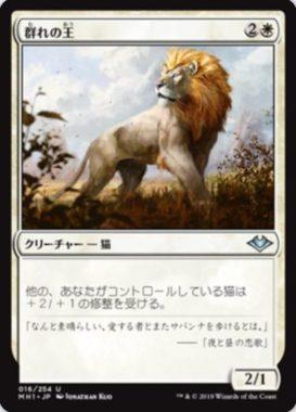 群れの王(King of the Pride)日本語版