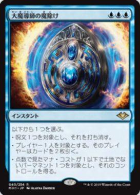 大魔導師の魔除け(Archmage's Charm)日本語版